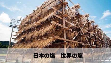 日本の塩 世界の塩