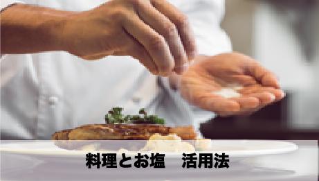 料理とお塩 活用法