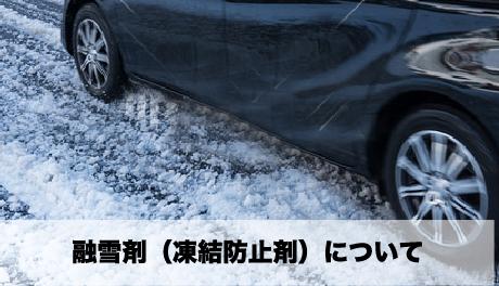 融雪剤(凍結防止剤)について