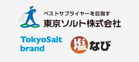 東京ソルト株式会社