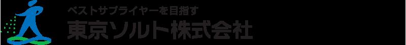 ベストサプライヤーを目指す 東京ソルト株式会社
