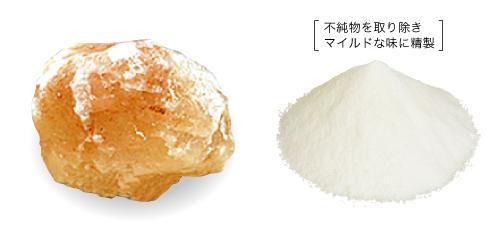 マイルドな味の自然塩
